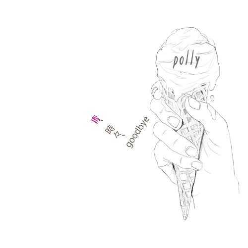 [Album] polly – 青、時々、goodbye (2015.06.03MP3/RAR)