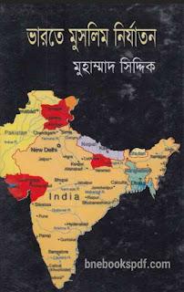 ভারতে মুসলিম নির্যাতন - মুহাম্মাদ সিদ্দিক Bharote Muslim Nirzaton by Muhammad Siddiq pdf