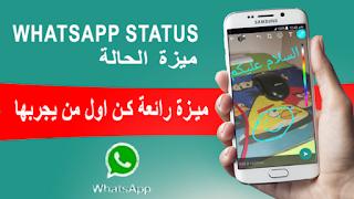 """جربها و إحدر منها ميزة الحالة """"ستوري واتس اب"""" WhatsApp Status"""