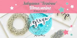 https://blog.agrafka.com.ua/zavdannya-tehnichne-shtampinh/