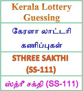 Kerala lottery guessing of STHREE SAKTHI SS-111, STHREE SAKTHI SS-111 lottery prediction, top winning numbers of STHREE SAKTHI SS-111, ABC winning numbers, ABC STHREE SAKTHI SS-111 19-06-2018 ABC winning numbers, Best four winning numbers, STHREE SAKTHI SS-111 six digit winning numbers, kerala lottery result STHREE SAKTHI SS-111, STHREE SAKTHI SS-111 lottery result today, STHREE SAKTHI lottery SS-111, www.keralalotteries.info SS-111, live- STHREE SAKTHI -lottery-result-today, kerala-lottery-results, keralagovernment, today kerala lottery result STHREE SAKTHI, kerala lottery results today STHREE SAKTHI, STHREE SAKTHI lottery today, today lottery result STHREE SAKTHI , STHREE SAKTHI lottery result today, kerala lottery result live, kerala lottery bumper result, kerala lottery result yesterday, kerala lottery result today, kerala online lottery results, kerala lottery draw, kerala lottery results, kerala state lottery today, kerala lottare, STHREE SAKTHI lottery today result, STHREE SAKTHI lottery results today, kerala lottery result, lottery today, kerala lottery today lottery draw result, kerala lottery online purchase STHREE SAKTHI lottery, kerala lottery STHREE SAKTHI online buy, buy kerala lottery online STHREE SAKTHI official, result, kerala lottery gov.in, picture, image, images, pics, pictures kerala lottery, kl result, yesterday lottery results, lotteries results, keralalotteries, kerala lottery, keralalotteryresult, kerala lottery result, kerala lottery result live, kerala lottery today, kerala lottery result today, kerala lottery results today, today kerala lottery result STHREE SAKTHI lottery results, kerala lottery result today STHREE SAKTHI, STHREE SAKTHI lottery result, kerala lottery result STHREE SAKTHI today, kerala lottery STHREE SAKTHI today result, STHREE SAKTHI kerala lottery result, today STHREE SAKTHI lottery result,