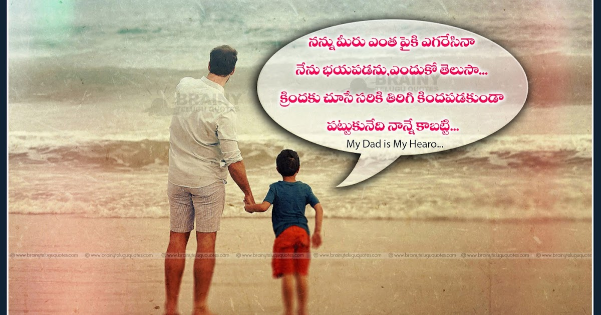 Telugu Heart Touching Famous Quotes About Father Sayings -5505