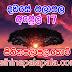 Lagna Palapala Ada Dawase | ලග්න පලාපල | Sathiye Lagna Palapala 2020 | 2020-04-17
