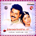 Preminchukundam Raa (1997) Mp3 Songs Free Download