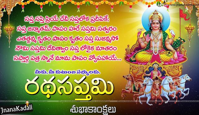 lord Surya Bhagavan prayers in Telugu, Telugu Sun god Images with Greetings