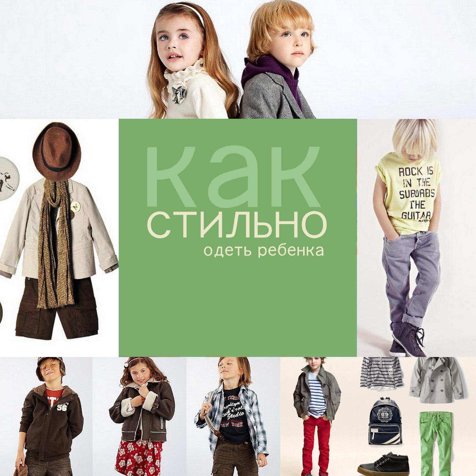 Стильный ребенок. Как одевать самых любимых.   I M TODAY 7d82e133973