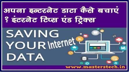 अपना Internet Data कैसे Save करें Internet Tips and Tricks