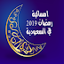 امساكية رمضان 2019 في السعودية