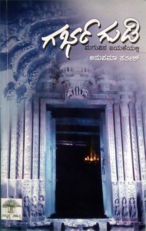 ಗರ್ಭಗುಡಿ - ಅನುಪಮಾ ಸತೀಶ್