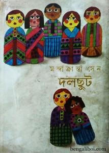 Dolchhut by Mandakranta Sen ebook