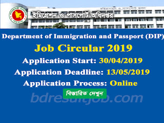 Department of Immigration and Passport Job Circular 2019