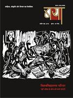 विचार खंड : विश्वविद्यालय परिसर : हमारा परिसर : जेएनयू : आंदोलनों की वैचारिकियों और वैचारिकियों के आंदोलन-स्थल / आनन्द पाण्डेय जेएनयू डायरी : और लडऩे की ज़रूरत बाक़ी है / मिथिलेश प्रियदर्शी विश्वविद्यालय : शिक्षा का केंद्र या राजनीति का अखाड़ा / जगन्नाथ प्रसाद दुबे पटना-सिकंदराबाद एक्सप्रेस वाया 'बनारस' / सुधांशु कुमार पटना में आर्ट कॉलेज बचाओ आंदोलन का इंकलाब / पुष्पराज गंगा-जमुनी संस्कृति के साये में.../ अर्शिया रसूल जब लड़कियाँ रात भर धरने पर बैठीं.../नीलोफ़र उस्मानी   'देशभक्ति का मनोविज्ञान' : राष्ट्र : वाद और द्रोह / विनय कुमार 'दस्तावेज़' : सितारों तक की यात्रा / रोहित वेमुला 'प्रसंगत:' : हम नौजवान थे और विश्वविद्यालय में थे / पंकज श्रीवास्तव   'मुलाहज़ा' : कविता की नई पौद / मदन कश्यप   कहानी : दस्तावेज़ : घुसपैठिये / ओमप्रकाश वाल्मीकि   कहानी : प्रसंगत: : फैक्ट्री / लाल्टू   कहानी : विश्वविद्यालय परिसर से : पथर फोड़वा / अनिल कार्की विद्रोहिणी / रूपाली सिंह अड़्याठ कथा / पवनेश ठकुराठी 'पवन' यादों का जलता दीया / फिरोज़ आलम 'जेन'     कविताएँ : विश्वविद्यालय परिसर से : शालू देवी प्रजापति, दृष्टि गांधी, सूरज त्रिपाठी, अजय कुमार गौतम, मुदस्सिर अहमद भट्ट, प्रणव कुमार मिश्र, रेणु कुमारी, सेतु कुमार वर्मा, जितेन, कैफ़ी हाशमी, पंकज कुमार मिश्र, कुमार मंगलम, आयुष गुप्त, दिव्यांशु पाल नागर, अभिनव, आस्था, अमन त्रिपाठी, अदिति शर्मा, शुभम श्री, वर्तिका सिंह, मनीष, आरती रानी प्रजापति, दिनेश कुमार शर्मा, अमित कुमार सिंह, प्रीति सुमन, शुभम, प्रिंस कुमार, समीक्षा, राजकुमारी, राकेश शर्मा, चन्द्रभूषण चन्द्र, दिनेश कुमार, सुरेश पवार, आदित्य राज सोमानी, शेखर सिंह, स्नेहा सिंह, पम्मी राय, प्रियंका शुक्ला, अमन शुक्ला, पल्लवी मिश्रा, विजय सिंह, मनु कंचन, वत्सला नाईक, शशिकला मौर्य, खेमकरण 'सोमन', नीता तोरड़े, रेणु, विनायक सोनी, शिव कुमार पटेल, बीरज पाण्डेय, सत्यनारायण प्रियदर्शी, अमित कुमार मिश्रा, प्रमोद राजभर, रितु अहलावत, शुभम नेमा, वागीशा, अर्शिया रसूल, आशीष तंवर, रणजीत तिवारी, अर्चिता सिंह, लक्ष्मण प्रसाद गुप्ता   'स्मृति शेष' : मुद्राराक्षस की याद : तर्पण की मुद्रा में नहीं / सुरेश सलिल