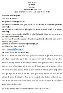 facilities-to-crpf-personnel-details-in-hindi