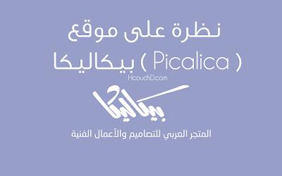 نظرة على موقع بيكاليكا ( Picalica )