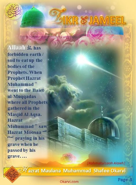 Hadith/Hadees-Martyrs are Alive- أبو عبدالله القرطبي  Allamaah #Qurtabiرحمۃاللہ