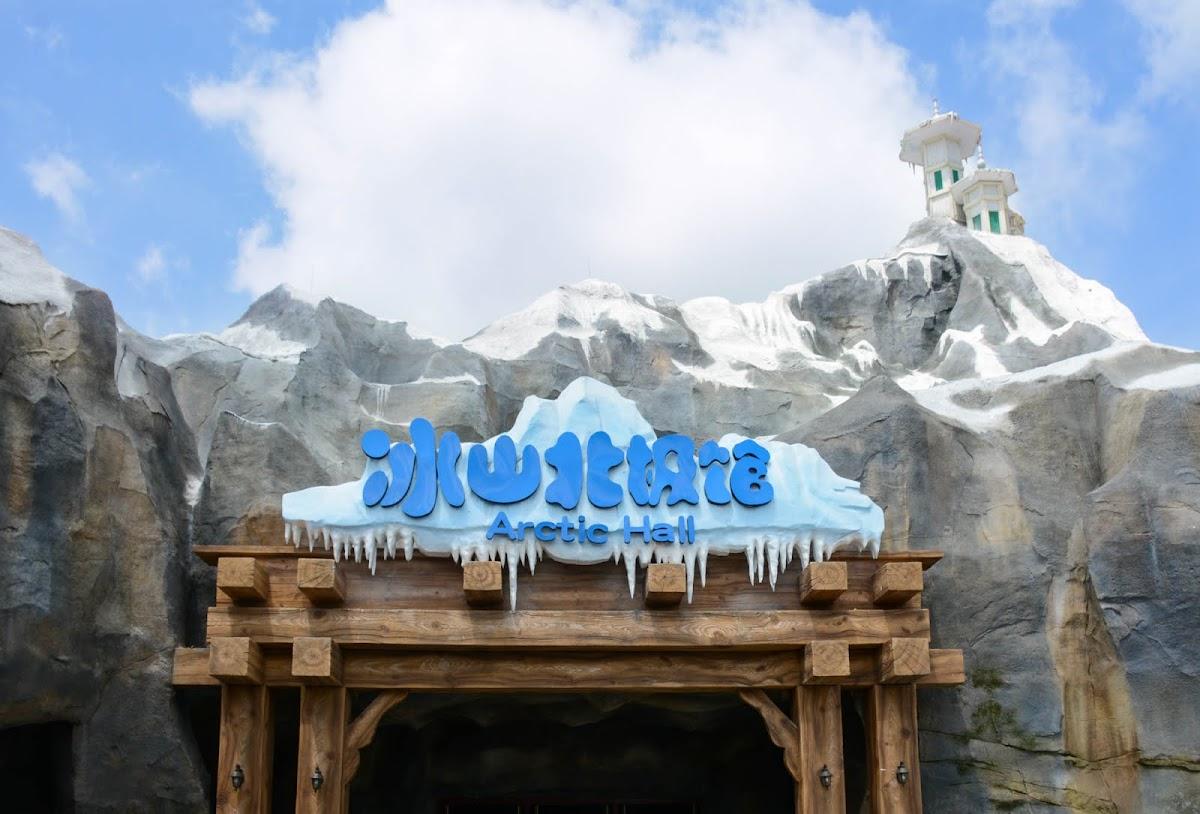 上海海昌公园-冰山北极馆