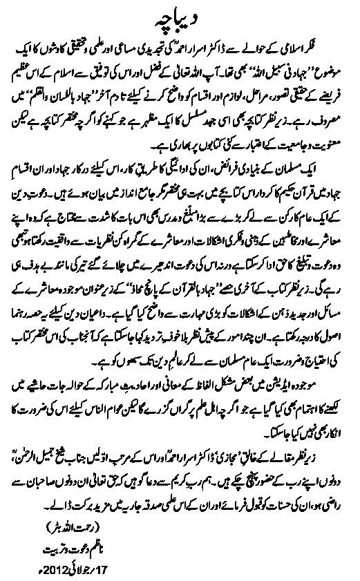 Dr. Israr Ahmed Book in Urdu Free Download