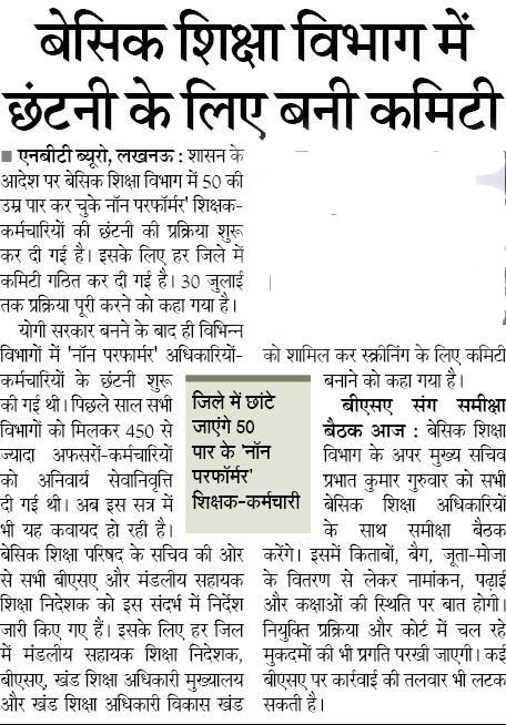 uttar pardesh basic shiksha vibhaag me chhatni ke liye bani Committee