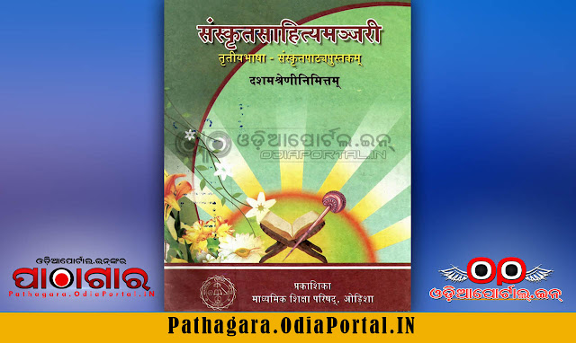 Sanskrit Sahitya Manjari (संस्कृतसाहित्यमञ्जरी) [TLS] - Class-X School Text Book - Download Free e-Book (HQ PDF), Read online or Download Sanskrit Sahitya Manjari (संस्कृतसाहित्यमञ्जरी) [TLS] Text Book of Class -10 (Matric), published and prepared by Board of Secondary Education, Odisha.  This book also prescribed for all Secondary High Schools in Odisha by BSE (Board of Secondary Education).