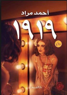 غلاف رواية 1919 - واحدة من روايات أحمد مراد
