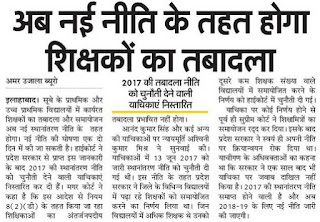 UP Teacher Transfer Latest 2018:- Update News of 24 May