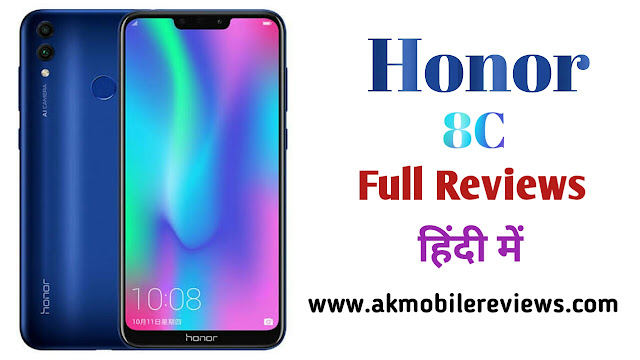 Honor 8C Full Reviews In Hindi