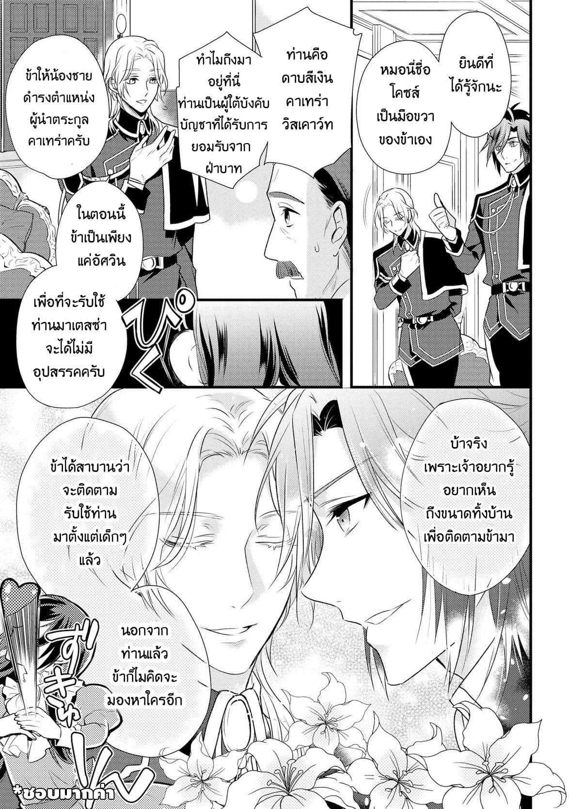 อ่านการ์ตูน Daites Ryou Koubouki ตอนที่ 1 หน้าที่ 18