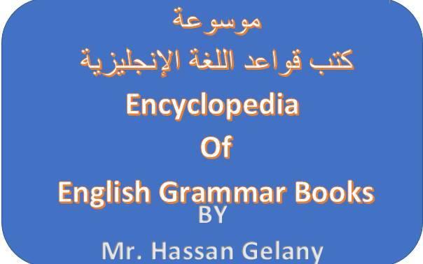 تحميل كتاب fundamentals of english grammar