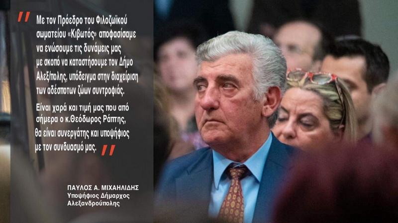 Ο Πρόεδρος του Φιλοζωικού Σωματείου ΚΙΒΩΤΟΣ Θεόδωρος Ράπτης υποψήφιος με την ΑΝΑΣΑ του Παύλου Μιχαηλίδη