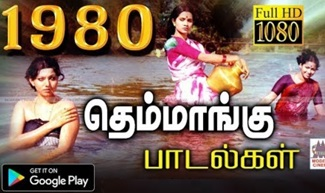 1980 Themmangu Songs