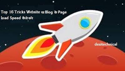 Top 16 Tricks Website या Blog के Page load Speed कैसे करे