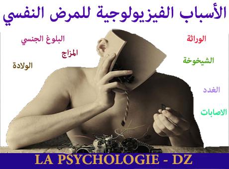 الاسباب العضوية للاصابة بالمرض النفسي pdf