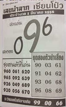 Thai lottery win exclusive paper 01 03 2015 thai lottery 007 lotto