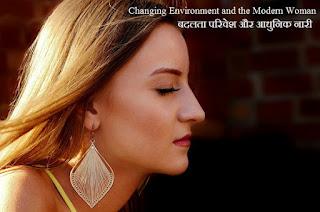 Modern Woman-आधुनिक नारी बदलता परिवेश