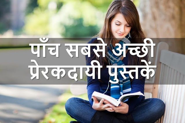 Top 5 Motivational Books in Hindi. 5 सबसे अच्छी प्रेरकदायी पुस्तकें (Inspirational books in Hindi). Acchi books in Hindi. Best Hindi books for students. Best motivational books for every body.