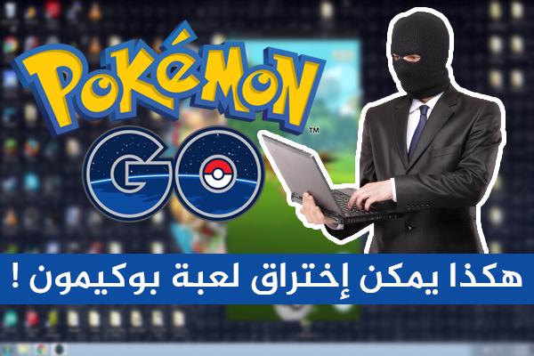 هكذا إستطاع هاكر إختراق لعبة Pokémon Go و الحصول على بوكيمونات نادرة