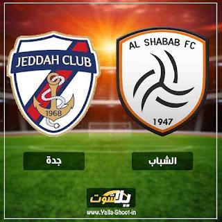 بث مباشر مباراة الشباب وجدة اليوم بتاريخ 18-1-2019 حصريا في كاس خادم الحرمين الشريفين