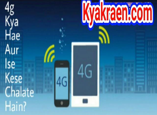 Janiye k 4G network kya hai aur 4G kaise kaam karta hai details k sath