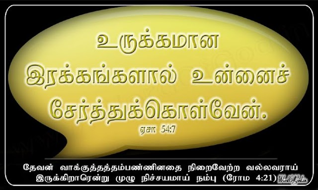 Daily Bread Promise Card Tamil & English