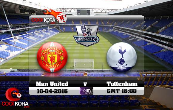 مشاهدة مباراة توتنهام ومانشستر يونايتد اليوم 10-4-2016 في الدوري الإنجليزي