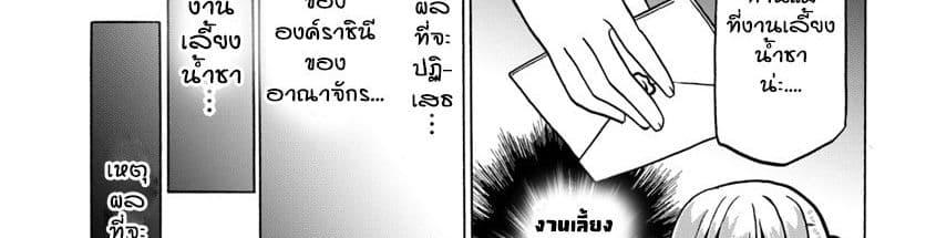 อ่านการ์ตูน Douyara Watashi no Karada wa Kanzen Muteki no You desu ne ตอนที่ 20 หน้าที่ 69