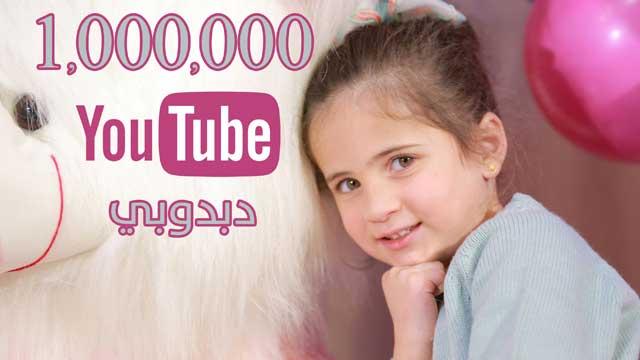 مايا الصعيدي تحقق مليون مشاهدة لأغنية دبدوبي في اقل من شهر