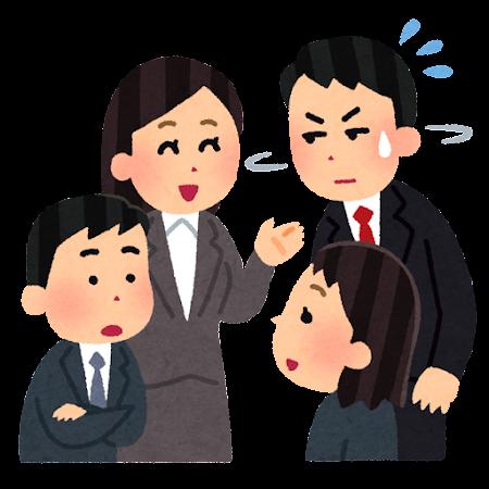 同僚の会話に入れない人のイラスト(男性)