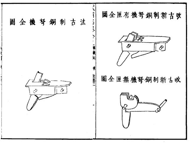 Ming Dynasty improved crossbow trigger