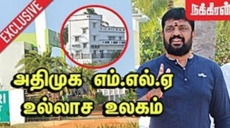 ADMK MLA Sathya Land Acquisition Scam Exposed | EPS & OPS
