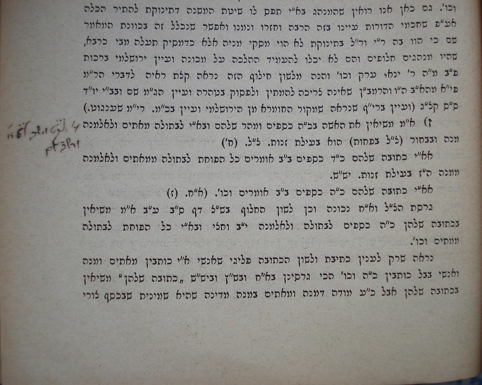 Month: September 2012 - The Seforim Blog
