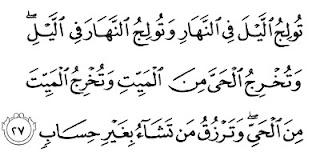an yang diajarkan oleh Rasulullah SAW untuk tujuan melunasi hutang dan  Doa Wirid Dari Ayat Al-Qur'an Agar Hutang Lunas Rezeki Lancar