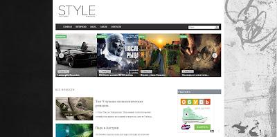 Style шаблон для blogger
