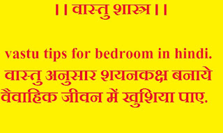 vastu tips for bedroom in hindi.