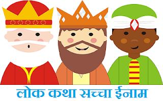 Hindi Lok katha